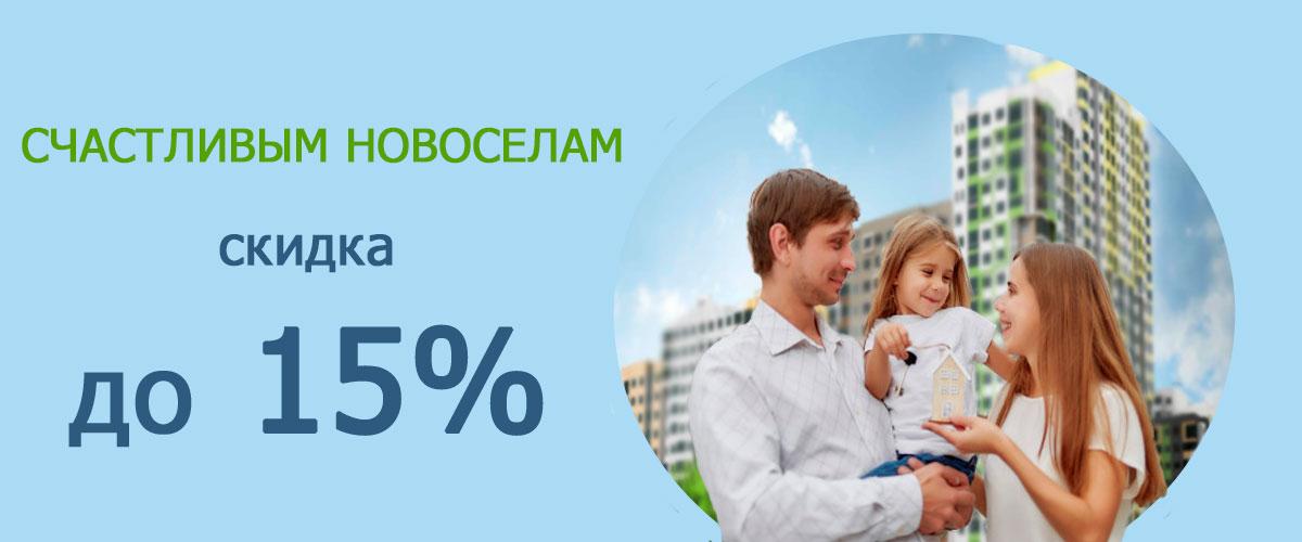 Новоселам скидка -15%